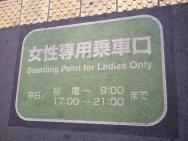 Tokio - nástupní místo v metru jen pro ženy